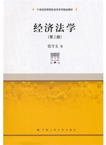经济法学(第二版)(21世纪高等院校法学系列精品教材)