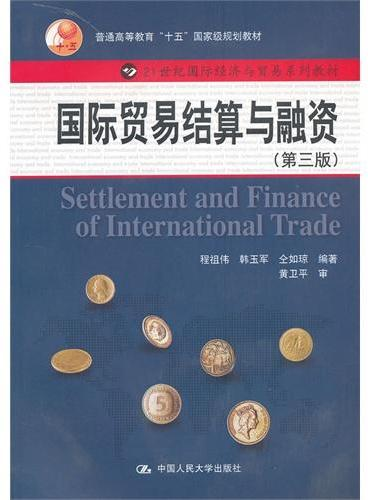 """国际贸易结算与融资(第三版)(21世纪国际经济与贸易系列教材;普通高等教育""""十五""""国家级规划教材)"""