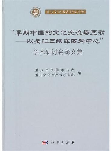 """""""早期中国的文化交流与互动——以长江三峡库区为中心""""学术研讨会论文集"""