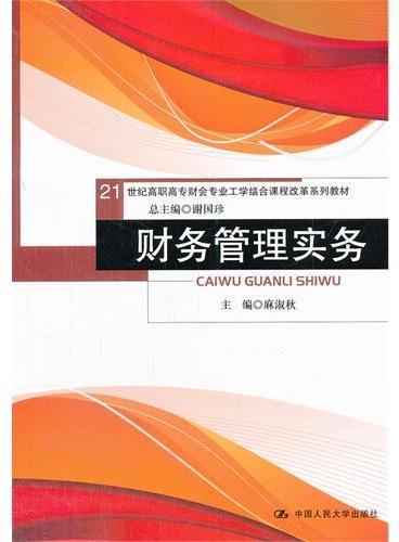 财务管理实务(21世纪高职高专财会专业工学结合课程改革系列教材)