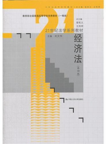 经济法(第四版)(21世纪法学系列教材)(教育部全国普通高等学校优秀教材(一等奖))