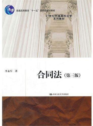 """合同法(第三版)(21世纪中国高校法学系列教材;普通高等教育""""十一五""""国家级规划教材)"""