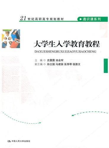 大学生入学教育教程(21世纪高职高专规划教材·通识课系列)