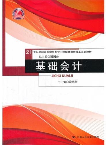 基础会计(21世纪高职高专财会专业工学结合课程改革系列教材)