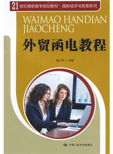 外贸函电教程(21世纪高职高专规划教材·国际经济与贸易系列)