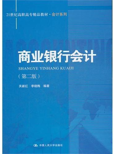 商业银行会计(第二版)(21世纪高职高专精品教材·会计系列)