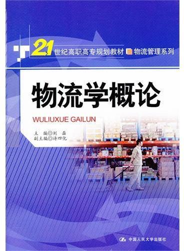 物流学概论(21世纪高职高专规划教材·物流管理系列)