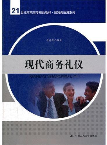 现代商务礼仪(21世纪高职高专精品教材·经贸类通用系列)