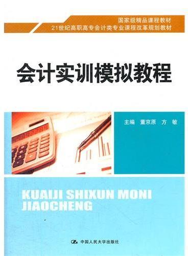 会计实训模拟教程 (21世纪高职高专会计类专业课程改革规划教材;国家级精品课程教材)