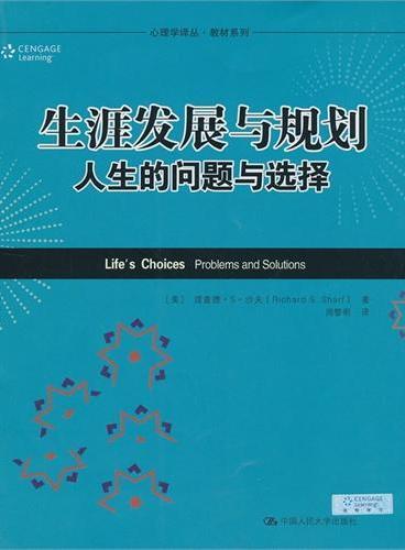 生涯发展与规划——人生的问题与选择(心理学译丛·教材系列)