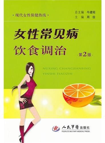 女性常见病饮食调治(第二版)