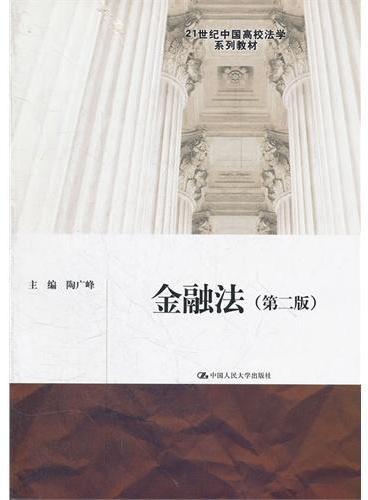 金融法(第二版)(21世纪中国高校法学系列教材)