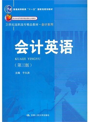 """会计英语(第三版)(21世纪高职高专精品教材·会计系列;""""十一五""""国家级规划教材;北京市高等教育精品教材立项项目)"""