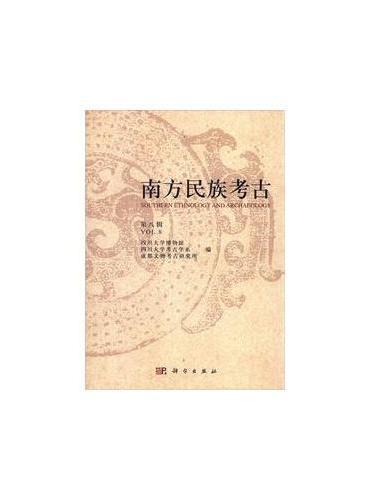 南方民族考古(第八辑)