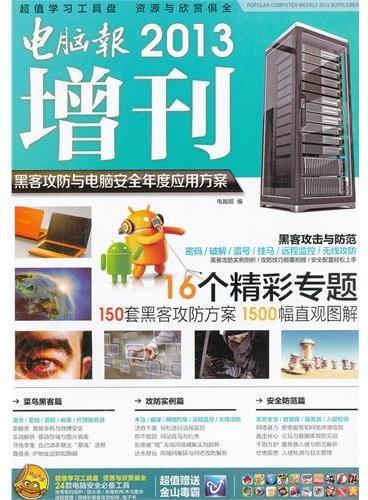 电脑报2013增刊——黑客攻防与电脑安全年度应用方案