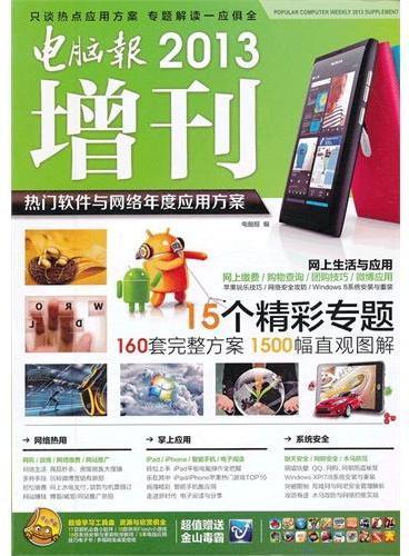 电脑报2013增刊——热门软件与网络年度应用方案