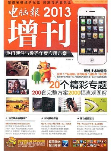 电脑报2013增刊——热门硬件与数码年度应用方案