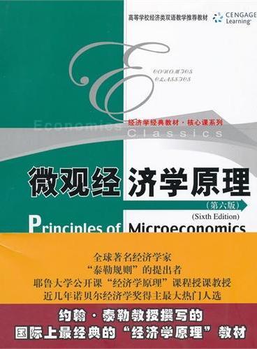 微观经济学原理(第六版)(高等学校经济类双语教学推荐教材;经济学经典教材·核心课系列)
