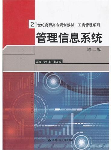 管理信息系统(第二版)(21世纪高职高专规划教材·工商管理系列)