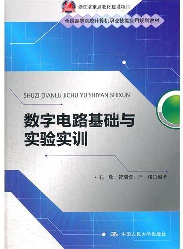 数字电路基础与实验实训(全国高等院校计算机职业技能应用规划教材)