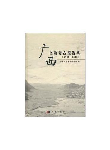 广西文物考古报告集(1991~2010)