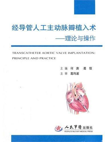 经导管人工主动脉瓣植入术.理论与操作
