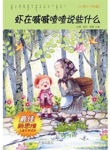最佳新思维儿童文学读本·虾在嘁嘁喳喳说些什么