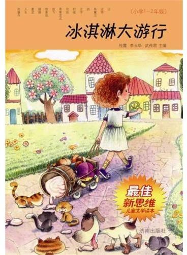 最佳新思维儿童文学读本·冰淇淋大游行