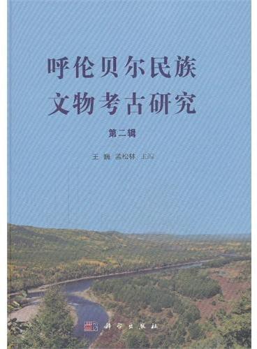 呼伦贝尔民族文物考古研究(第二辑)