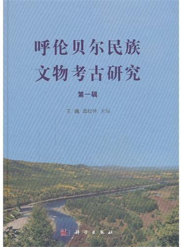 呼伦贝尔民族文物考古研究(第一辑)