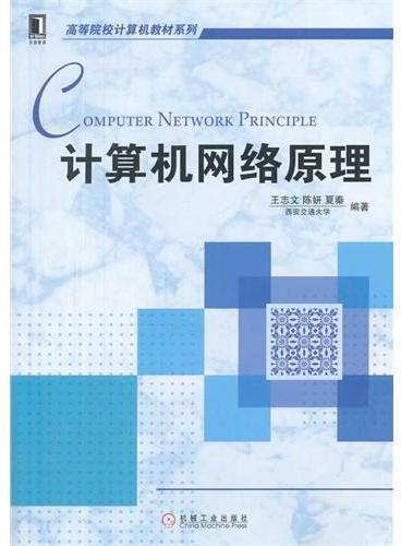计算机网络原理(高等院校计算机教材系列)