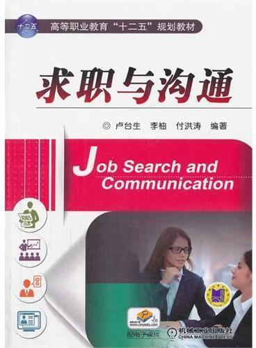 """求职与沟通(高等职业教育""""十二五""""规划教材)"""