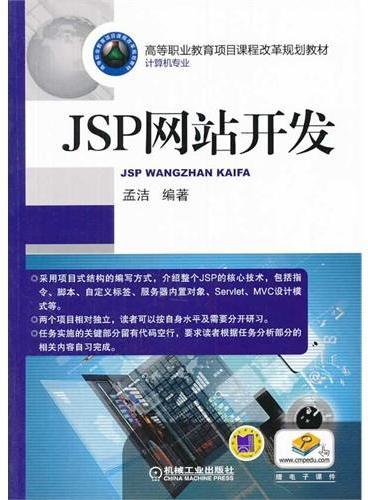 JSP网站开发(高等职业教育项目课程改革规划教材)