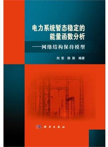 电力系统暂态稳定的能量函数分析——网络结构保持模型
