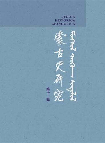 蒙古史研究(第十一辑)