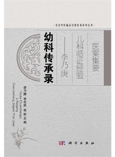幼科传承录——李乃庚儿科临证经验医案集要