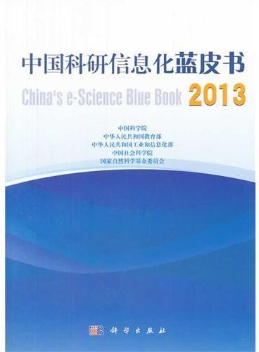 中国科研信息化蓝皮书 2013