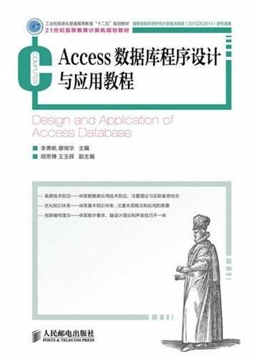 Access数据库程序设计与应用教程