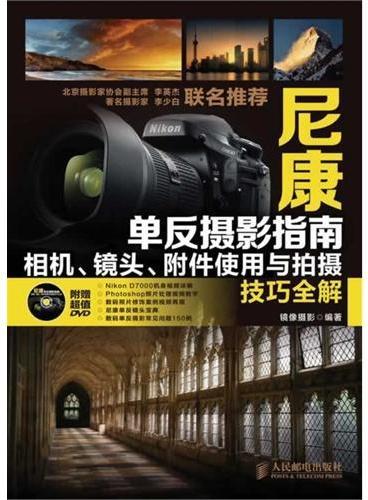 尼康单反摄影指南——相机、镜头、附件使用与拍摄技巧全解