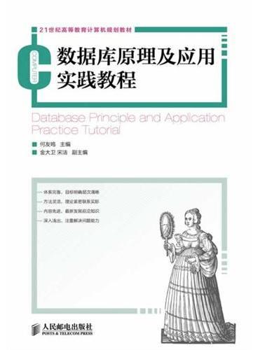 数据库原理及应用实践教程