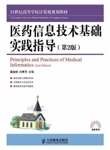 医药信息技术基础实践指导(第2版)