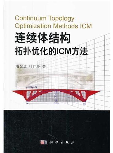 连续体结构拓扑优化的ICM方法