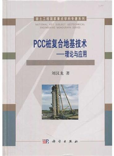 PCC桩复合地基技术—理论与应用