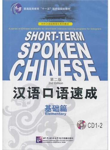 配套光盘:汉语口语速成 基础篇(第二版) (2CD)