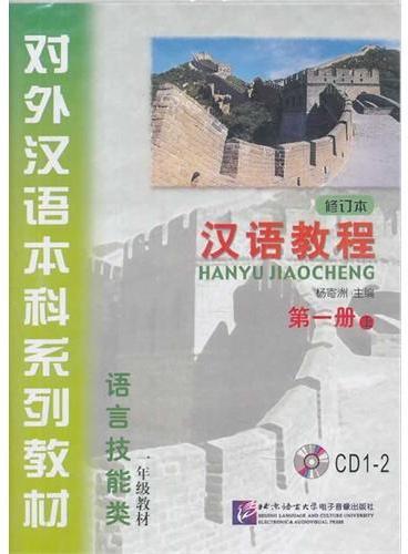 配套光盘:汉语教程 第一册 (修订本) 上 (2CD)