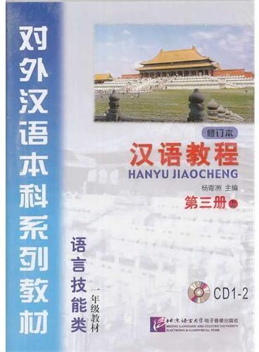 配套光盘:汉语教程 第三册 (修订本) 上 (2CD)