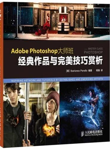 Adobe Photoshop大师班:经典作品与完美技巧赏析