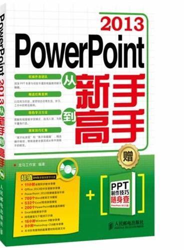 PowerPoint 2013从新手到高手