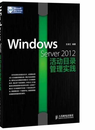 Windows Server 2012活动目录管理实践