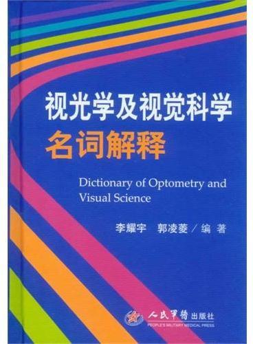 视光学及视觉科学名词解释